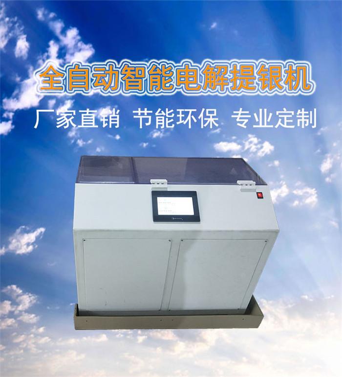银回收设备